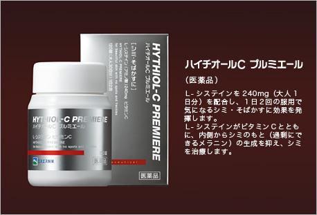 Viên uống đặc trị nám tàn nhang Hythiol-C Premiere Nhật Bản