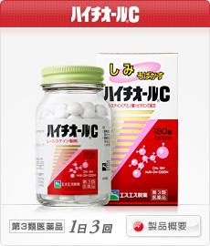 Viên uống trị mụn trứng cá - thâm da - tàn nhang- HYTHIOL-C